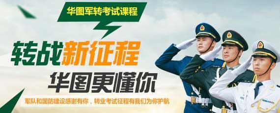 北京军转干考试培训