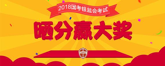 2017北京地区金融银行招聘考试