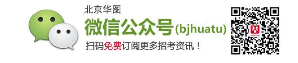 北京华图官方微信