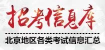 北京人事考试公告汇总