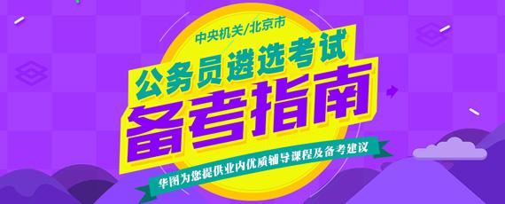 中央/江西省公遴选必威体育 betwayapp备考指南