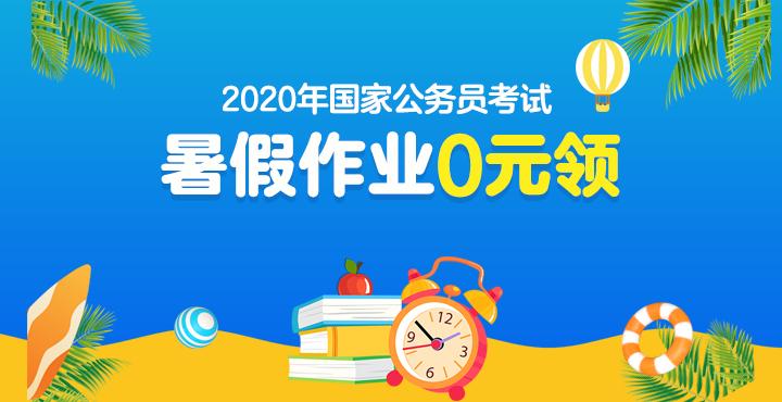 2020国考暑假作业