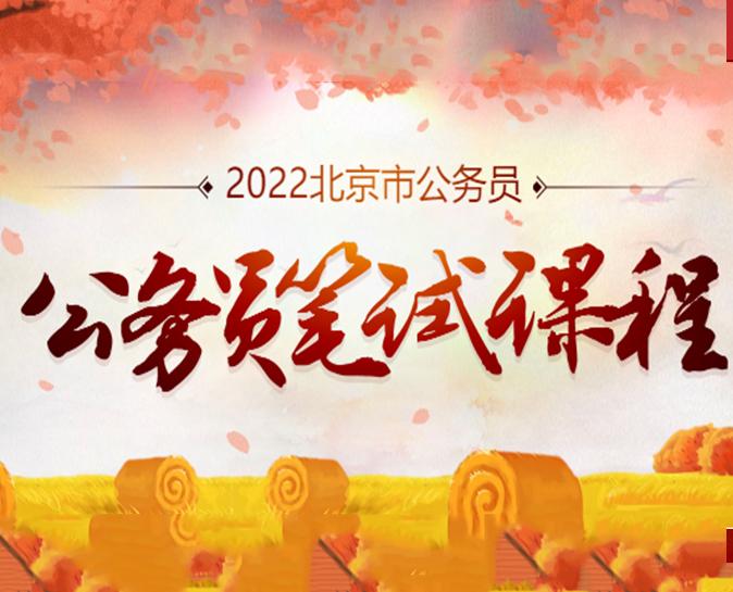 2021京考笔试成绩什么时候公布?在哪查询?
