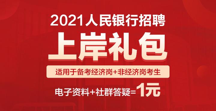 2021人民银行上岸礼包
