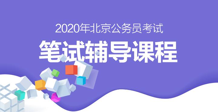 2020京考笔试辅导课程