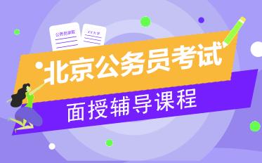 北京公务员考试笔试课程