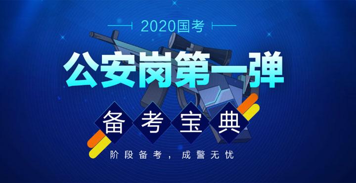 2020国考公安岗第一弹