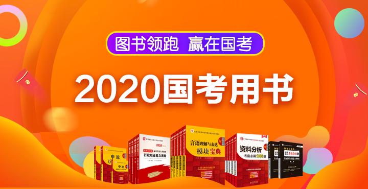 2020国考用书