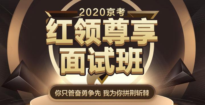 2020京考面试热点:垃圾分类督导并行