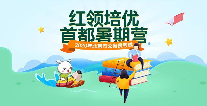 2020京考红领培优首都暑期营