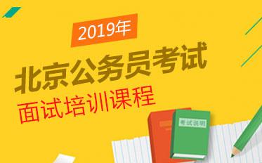北京公务员考试面授课程
