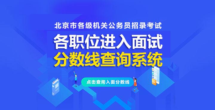 北京betway必威体育职位进面分数查询