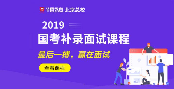 2019国考补录面试课程