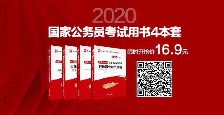 2020国考笔试备考教材
