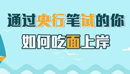 2020青海銀行筆試課程