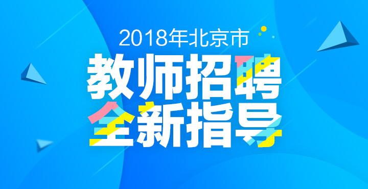 北京教师招聘考试备考指南