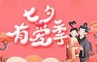 北京华图活动