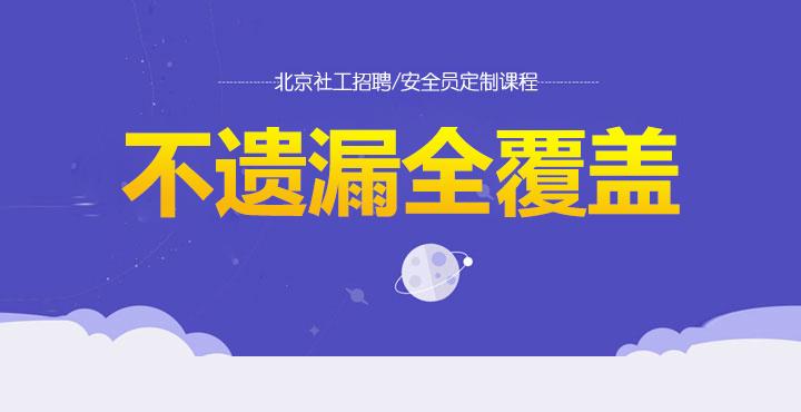 北京社区工作者必威体育app必威体育 betwayapp辅导课程