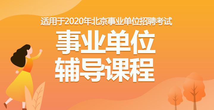 北京事业单位招聘考试笔试课程