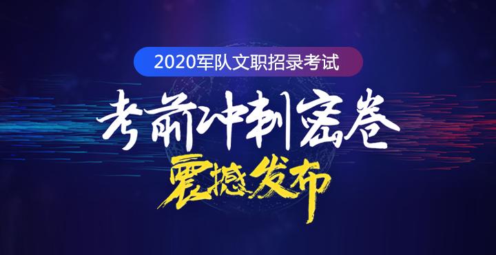 2020军队文职公基必刷题:人文其它(三)