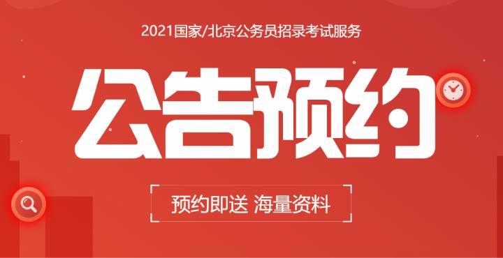 北京公务员考试公告发布官方网站是哪个