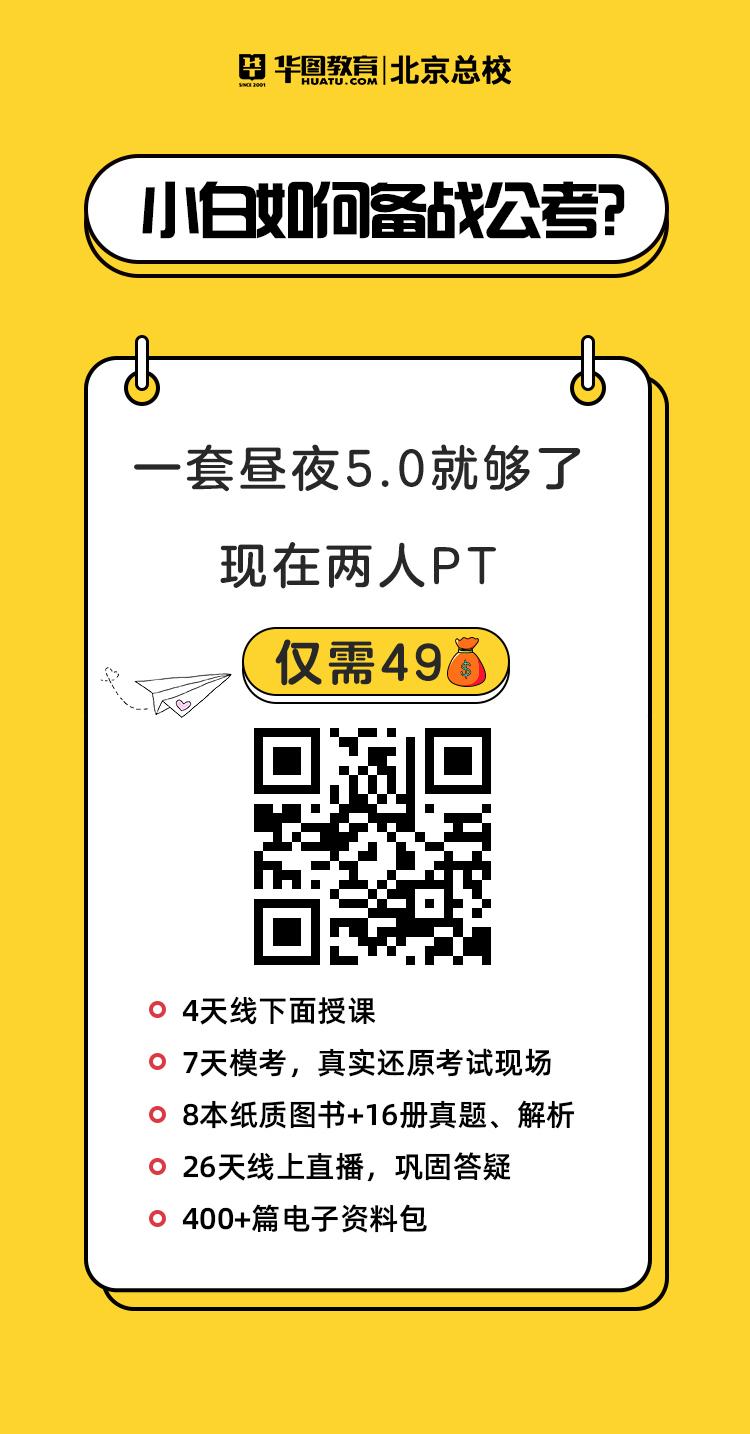 2020年北京公务员面试:社会热点练习题