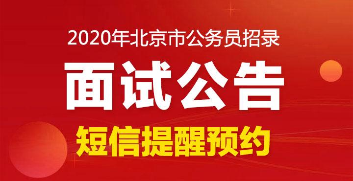 京考面试:2020北京公务员面试应对技巧全攻略